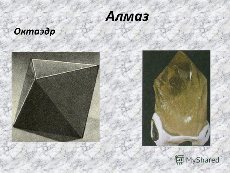 Алмаз Октаэдр