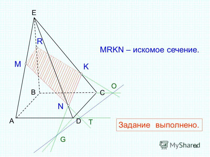14 T А B C D E M N K G O R MRKN – искомое сечение. Задание выполнено.