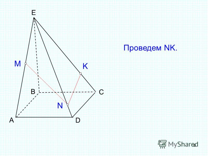 4 А B C D E M N K Проведем NK.