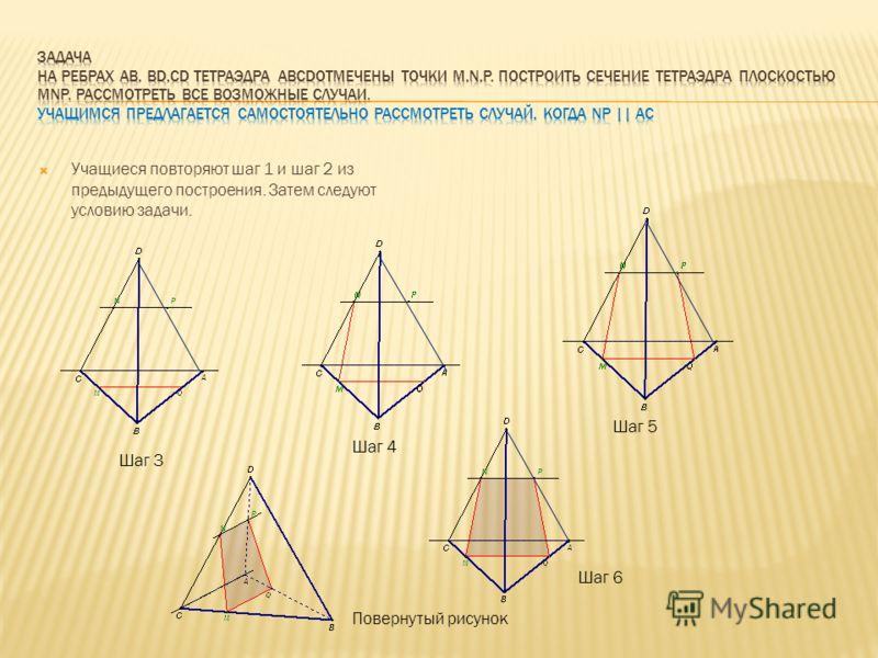 Учащиеся повторяют шаг 1 и шаг 2 из предыдущего построения. Затем следуют условию задачи. Шаг 3 Шаг 4 Шаг 5 Шаг 6 Повернутый рисунок