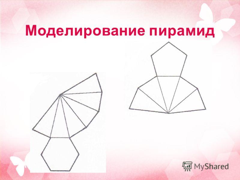 Моделирование пирамид