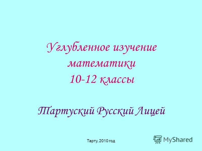 Тарту, 2010 год Углубленное изучение математики 10-12 классы Тартуский Русский Лицей