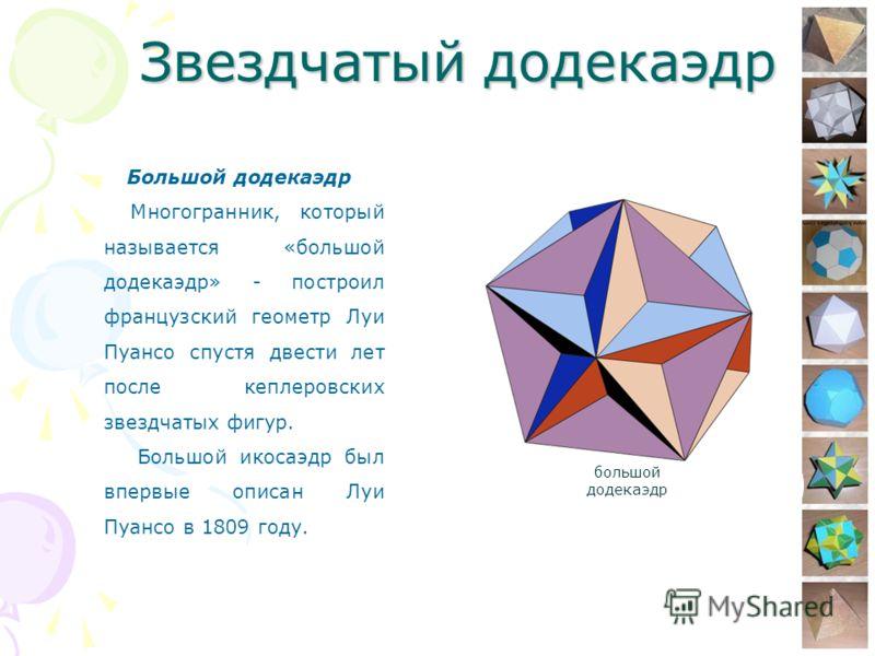13 Большой додекаэдр Многогранник, который называется «большой додекаэдр» - построил французский геометр Луи Пуансо спустя двести лет после кеплеровских звездчатых фигур. Большой икосаэдр был впервые описан Луи Пуансо в 1809 году. большой додекаэдр