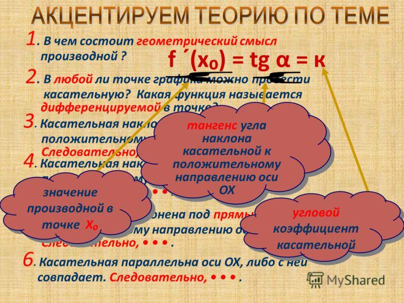 11 класс (профильный уровень) Мурмилова Л.Г.
