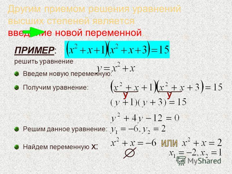 ЦЕЛЫЕ УРАВНЕНИЯ (уравнения второй степени) Впервые квадратное уравнение сумели решить математики Древнего Египта. Формулу корней квадратного уравнения называют формулой Виета – по имени французского математика конца XVI в.