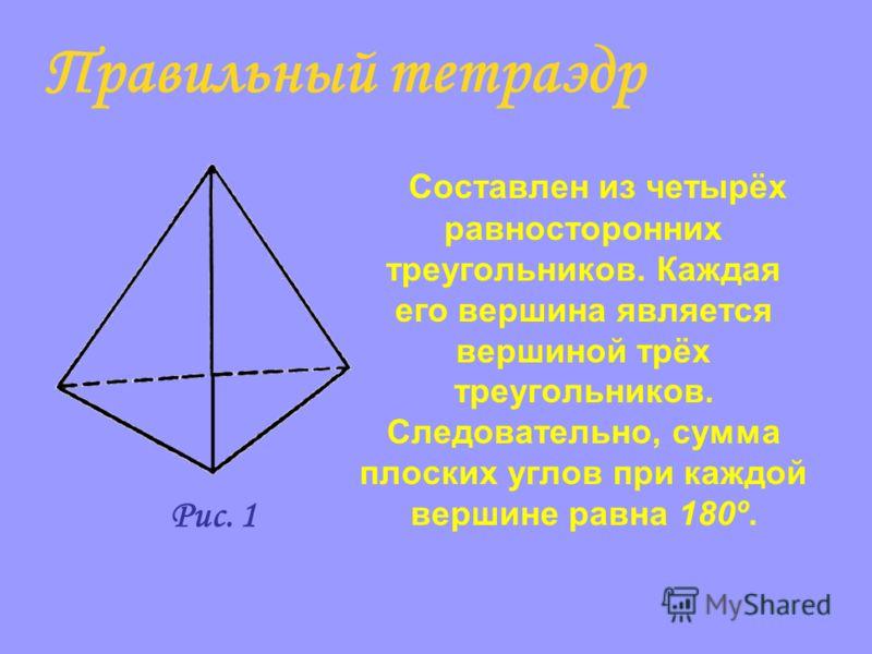 Платоновы тела Платоновы тела Правильные многогранники Правильные многогранники 10 класс Пантелькина Т.Н.