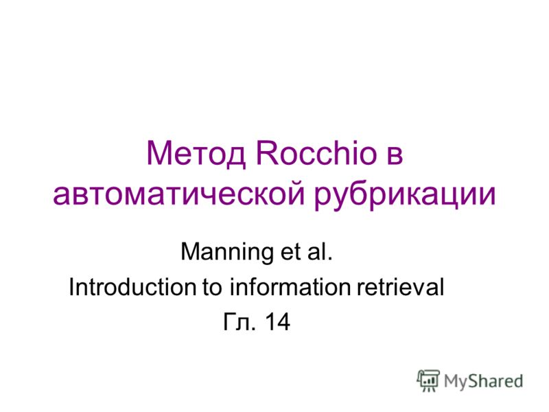 Метод Rocchio в автоматической рубрикации Manning et al. Introduction to information retrieval Гл. 14