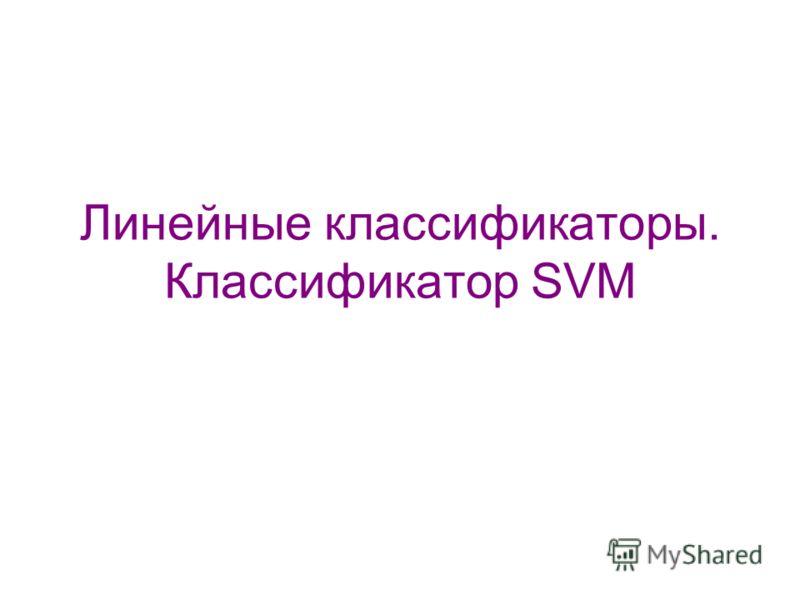 Линейные классификаторы. Классификатор SVM