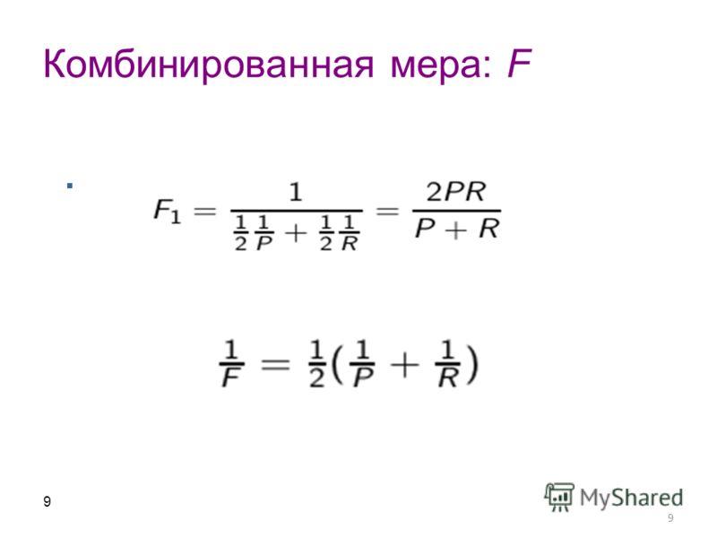 9 Комбинированная мера: F 9