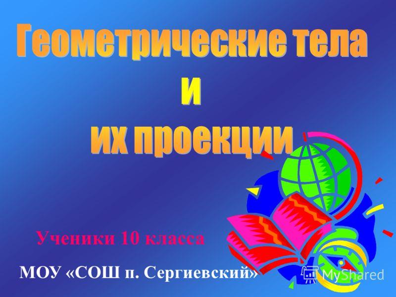 Ученики 10 класса МОУ «СОШ п. Сергиевский»