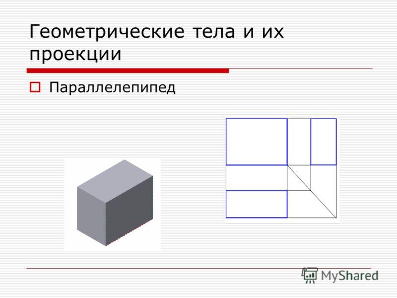 Геометрические тела и их проекции Параллелепипед