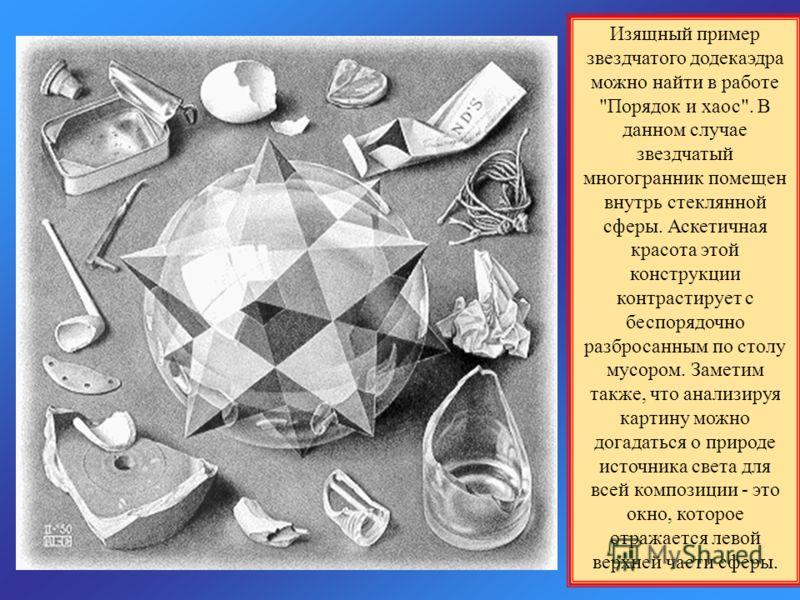 Изящный пример звездчатого додекаэдра можно найти в работе