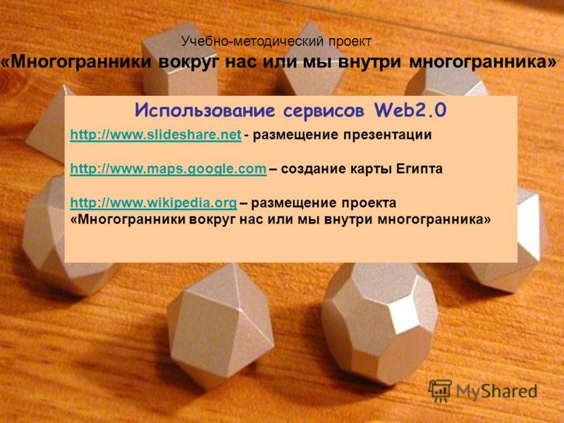 Использование сервисов Web2.0 http://www.slideshare.nethttp://www.slideshare.net - размещение презентации http://www.maps.google.comhttp://www.maps.google.com – создание карты Египта http://www.wikipedia.orghttp://www.wikipedia.org – размещение проек