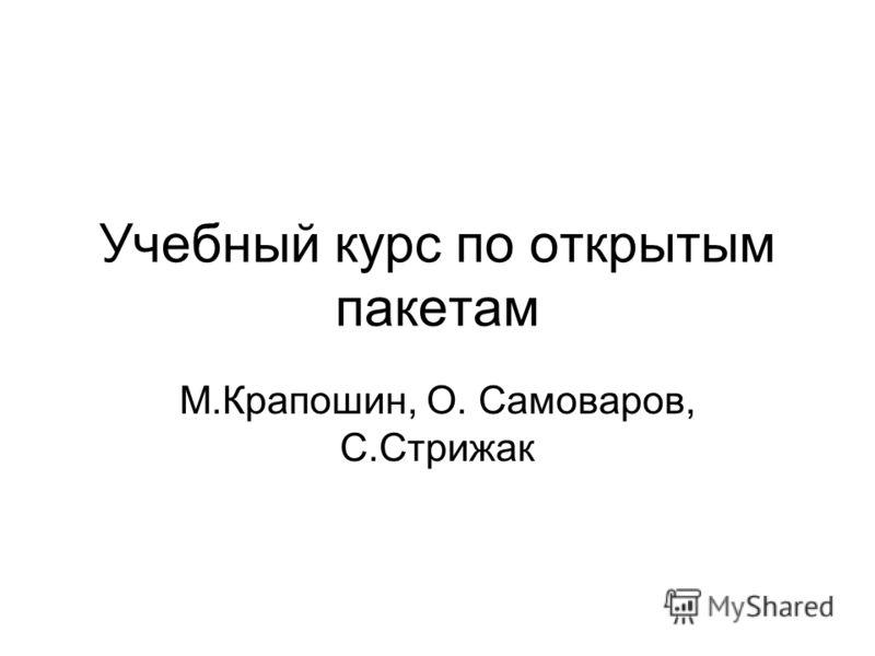 Учебный курс по открытым пакетам М.Крапошин, О. Самоваров, С.Стрижак
