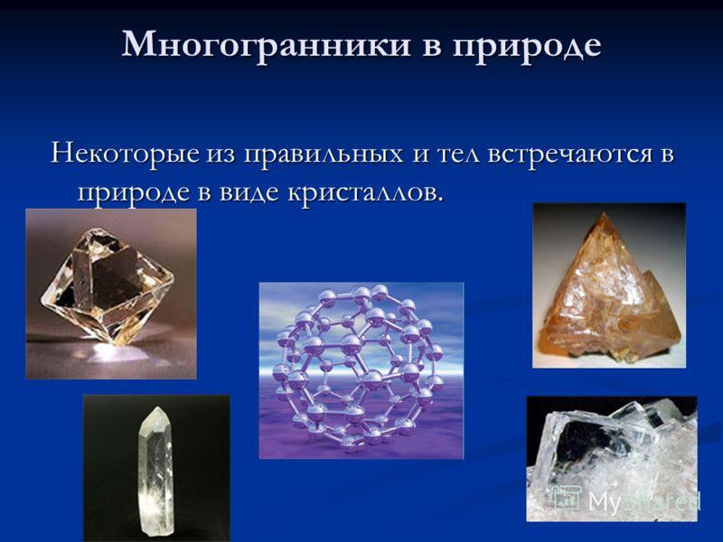 Многогранники в природе Некоторые из правильных и тел встречаются в природе в виде кристаллов.