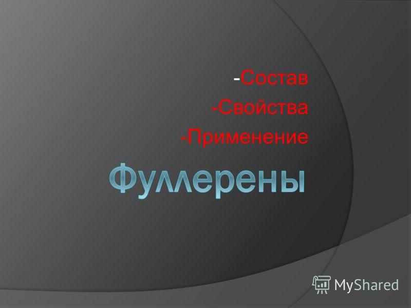 -Состав -Свойства -Применение