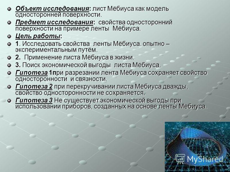 Выполнила ученица 9-а Маслова Юлия