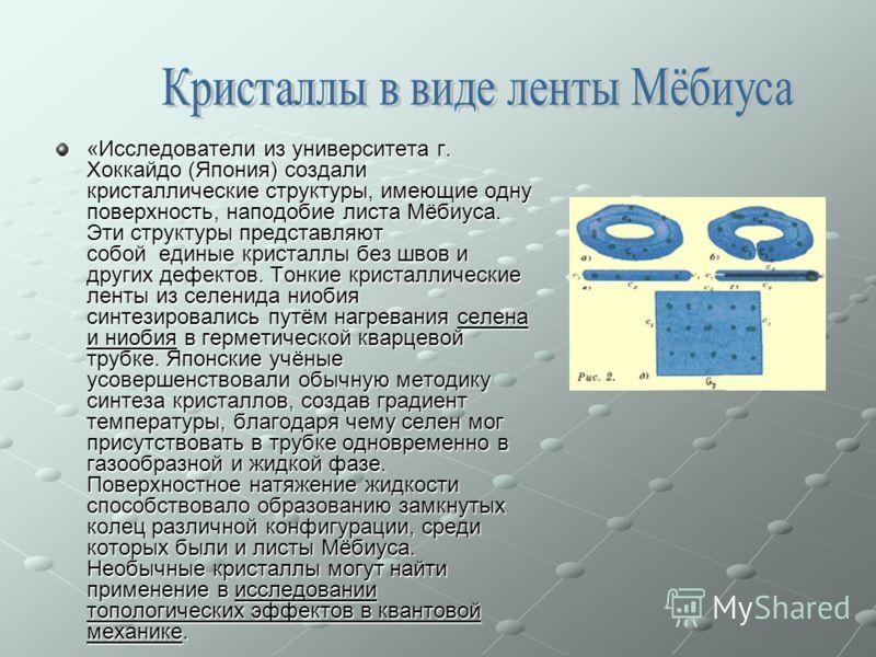 Устройство под названием резистор Мёбиуса это недавно изобретённый электронный элемент, который не имеет собственной индуктивности. Никола Тесла запатентовал подобное устройство в начале 1900-х, патент US#512,340. Катушка для Электромагнитов предназн