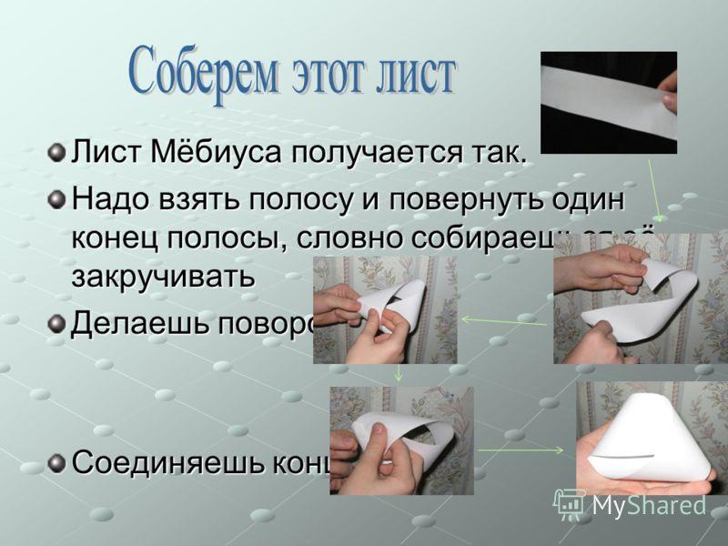 Лист Мёбиуса- наиболее популярный представитель односторонних поверхностей