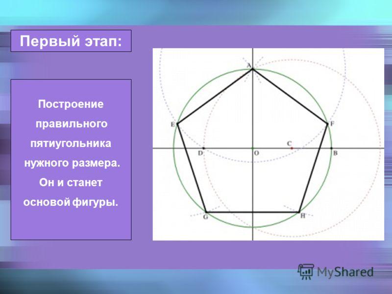 Первый этап: Построение правильного пятиугольника нужного размера. Он и станет основой фигуры.