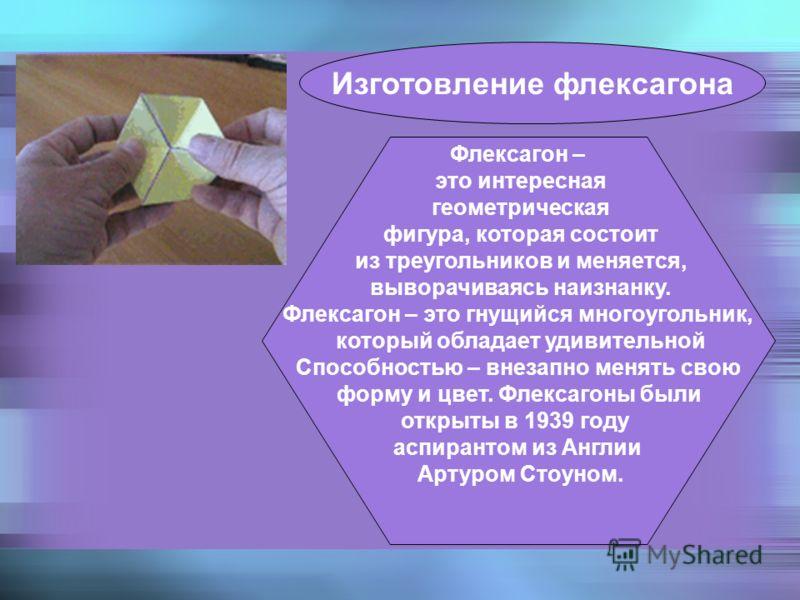 Флексагон – это интересная геометрическая фигура, которая состоит из треугольников и меняется, выворачиваясь наизнанку. Флексагон – это гнущийся многоугольник, который обладает удивительной Способностью – внезапно менять свою форму и цвет. Флексагоны