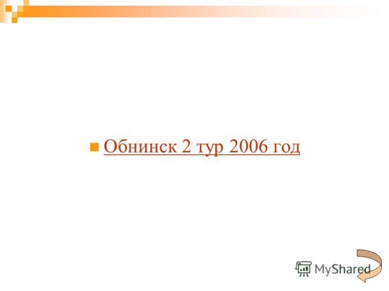Обнинск 2 тур 2006 год