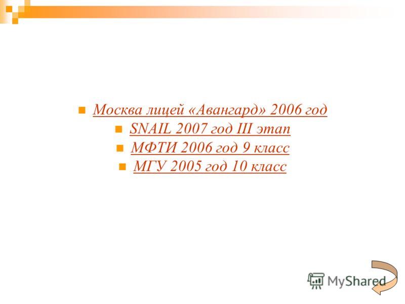 Москва лицей «Авангард» 2006 год SNAIL 2007 год III этап SNAIL 2007 год III этап МФТИ 2006 год 9 класс МГУ 2005 год 10 класс