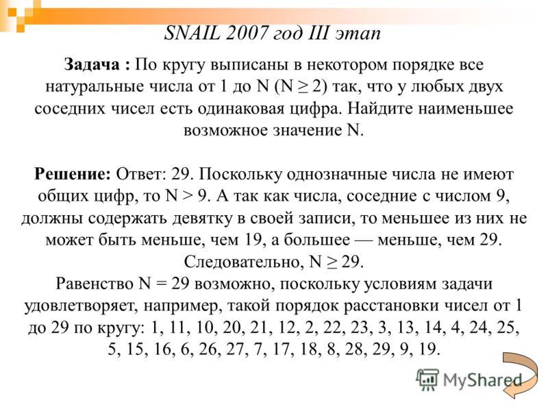 Задача : По кругу выписаны в некотором порядке все натуральные числа от 1 до N (N 2) так, что у любых двух соседних чисел есть одинаковая цифра. Найдите наименьшее возможное значение N. Решение: Ответ: 29. Поскольку однозначные числа не имеют общих ц