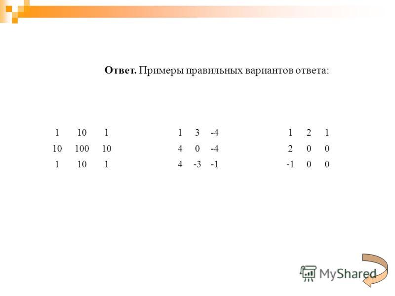 Ответ. Примеры правильных вариантов ответа: 121 200 00 13-4 40 4-3 1101 10010 1 1