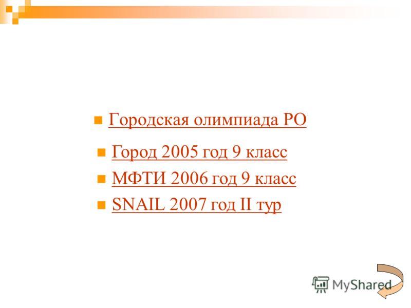 Городская олимпиада РО Город 2005 год 9 класс МФТИ 2006 год 9 класс SNAIL 2007 год II тур SNAIL 2007 год II тур