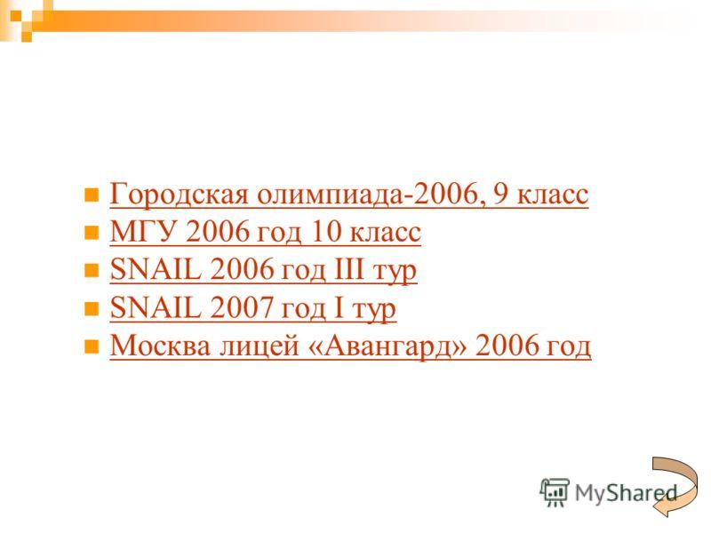 Городская олимпиада-2006, 9 класс МГУ 2006 год 10 класс SNAIL 2006 год III тур SNAIL 2006 год III тур SNAIL 2007 год I тур SNAIL 2007 год I тур Москва лицей «Авангард» 2006 год