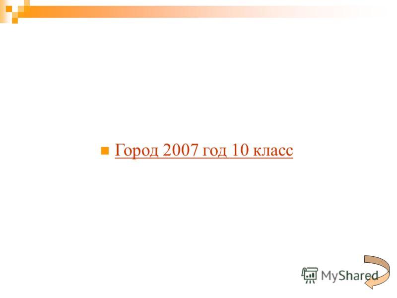 Город 2007 год 10 класс