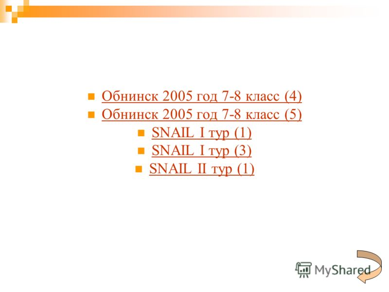 Обнинск 2005 год 7-8 класс (4) Обнинск 2005 год 7-8 класс (5) SNAIL I тур (1) SNAIL I тур (1) SNAIL I тур (3) SNAIL I тур (3) SNAIL II тур (1) SNAIL II тур (1)