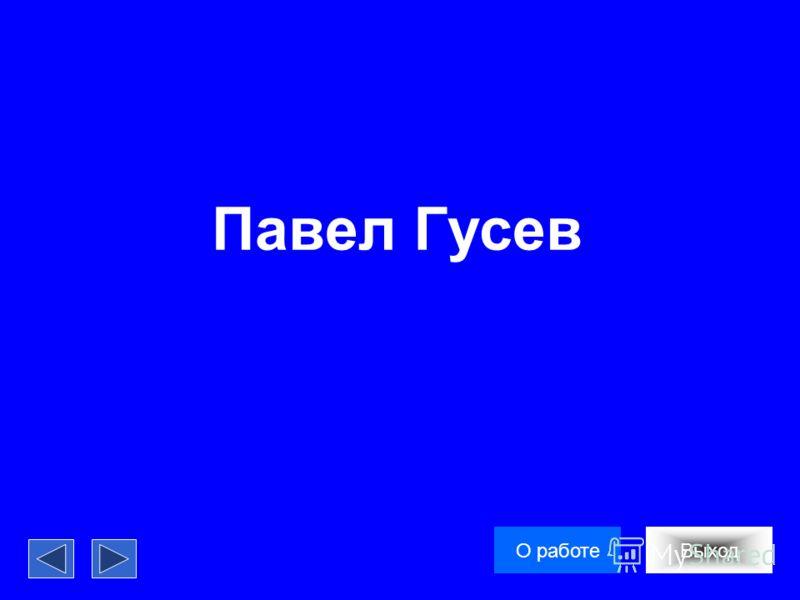 Павел Гусев ВыходО работе