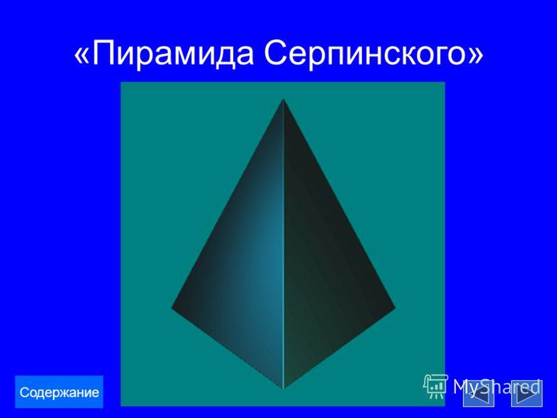 «Пирамида Серпинского» Содержание