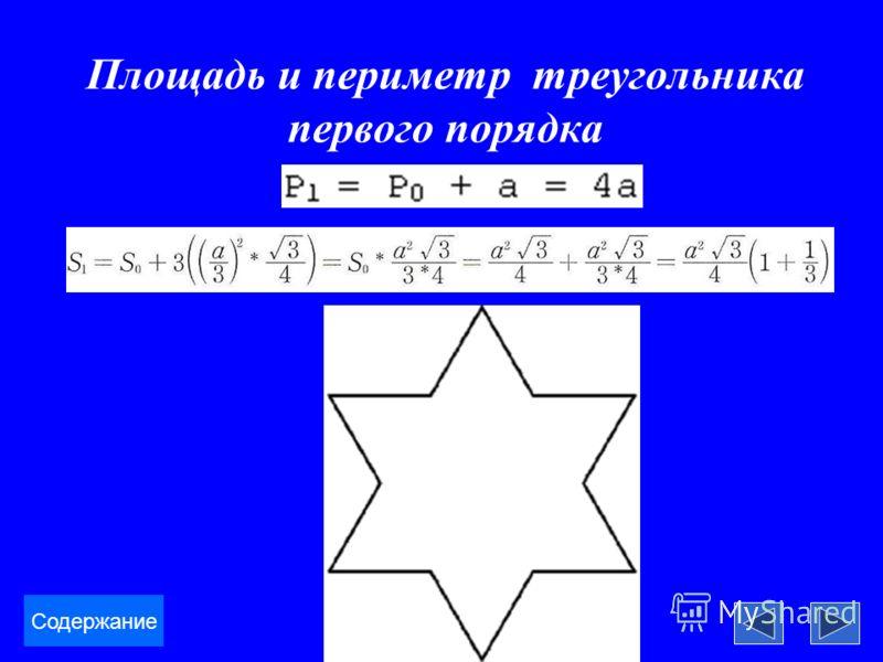 Площадь и периметр треугольника первого порядка Содержание