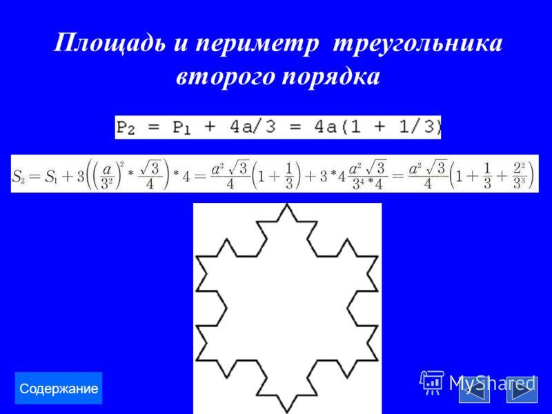 Площадь и периметр треугольника второго порядка Содержание