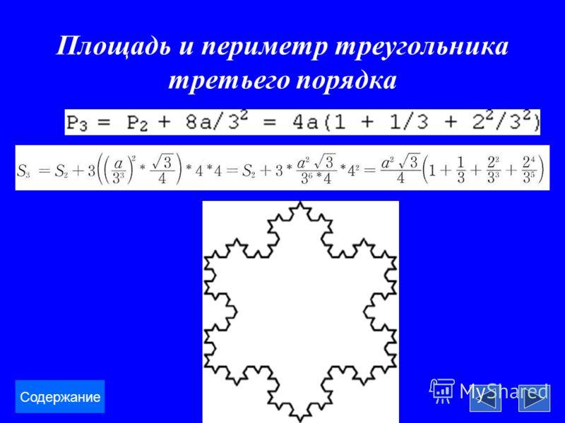 Площадь и периметр треугольника третьего порядка Содержание