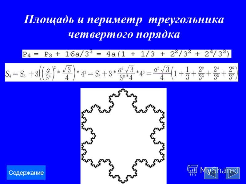 Площадь и периметр треугольника четвертого порядка Содержание