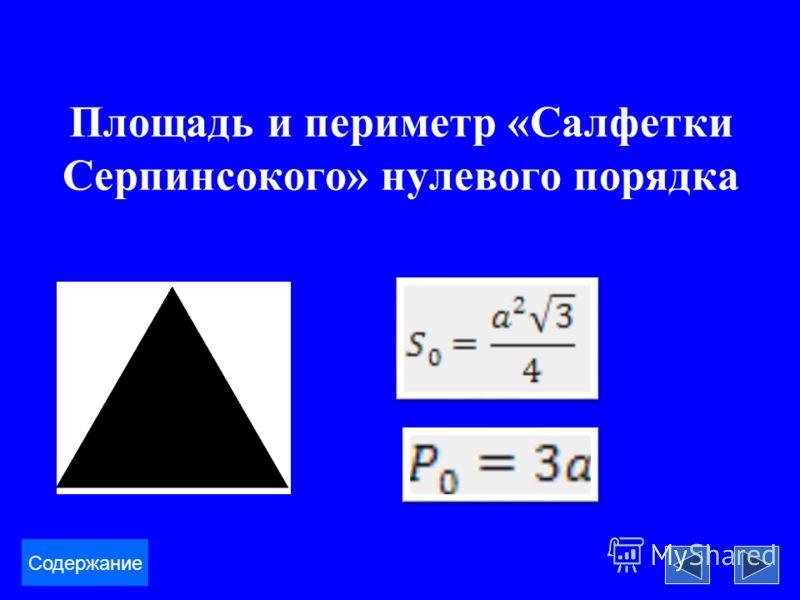 Площадь и периметр «Салфетки Серпинсокого» нулевого порядка Содержание