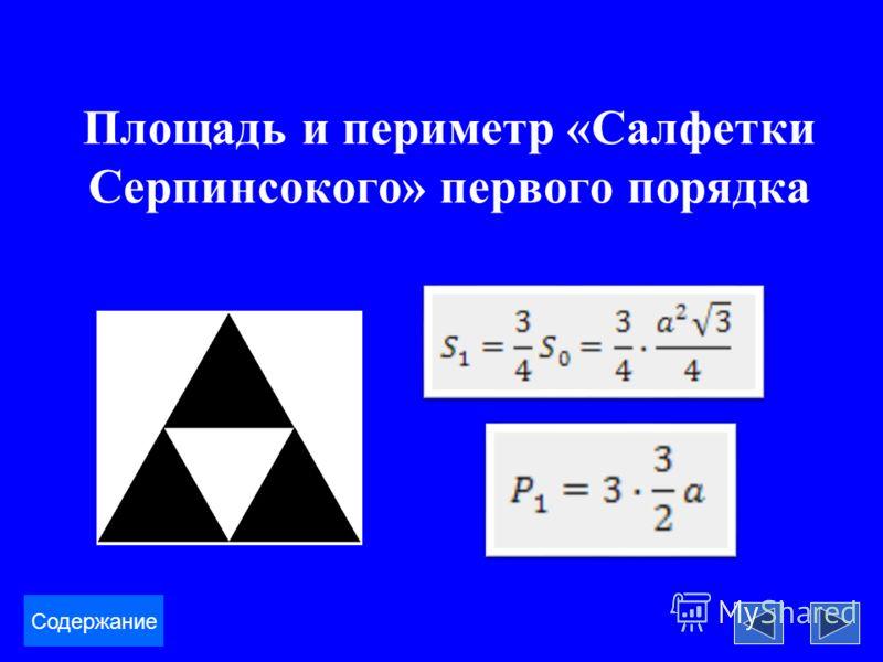 Площадь и периметр «Салфетки Серпинсокого» первого порядка Содержание