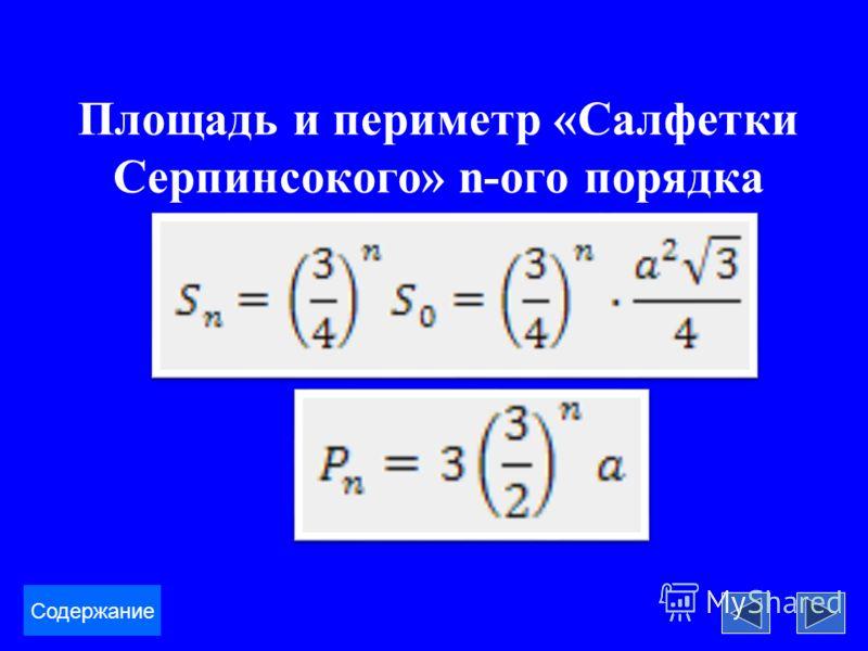 Площадь и периметр «Салфетки Серпинсокого» n-ого порядка Содержание