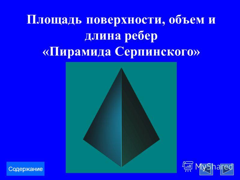 Площадь поверхности, объем и длина ребер «Пирамида Серпинского» Содержание