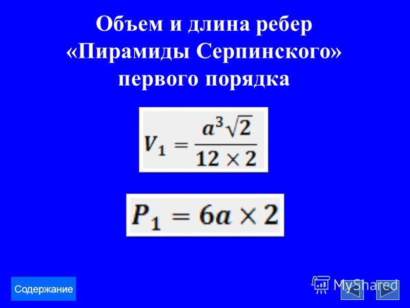 Объем и длина ребер «Пирамиды Серпинского» первого порядка Содержание