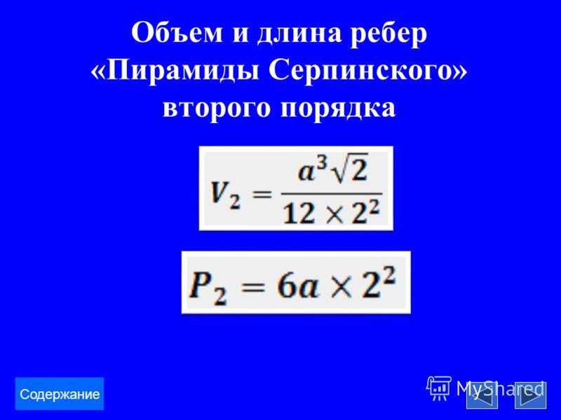 Объем и длина ребер «Пирамиды Серпинского» второго порядка Содержание