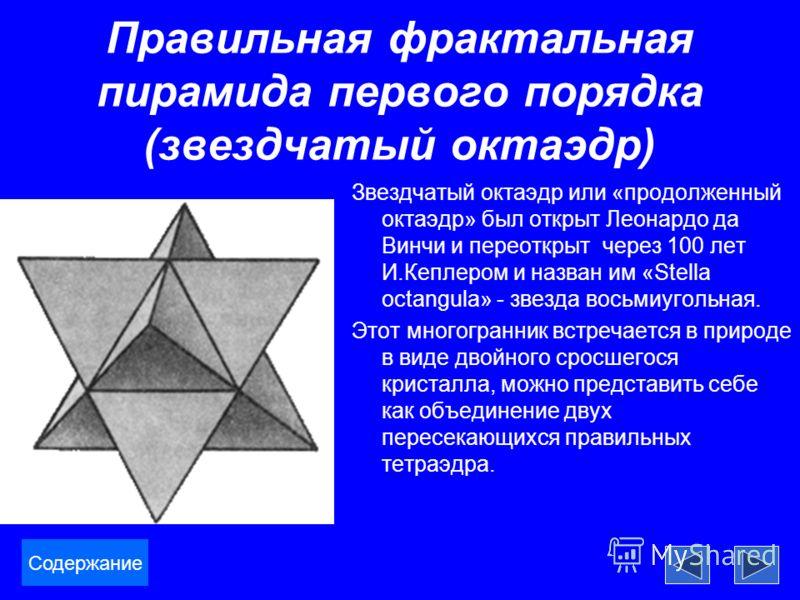 Правильная фрактальная пирамида первого порядка (звездчатый октаэдр) Звездчатый октаэдр или «продолженный октаэдр» был открыт Леонардо да Винчи и переоткрыт через 100 лет И.Кеплером и назван им «Stella octangula» - звезда восьмиугольная. Этот многогр