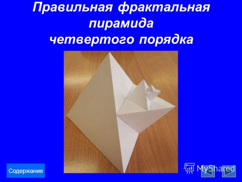 Правильная фрактальная пирамида четвертого порядка Содержание