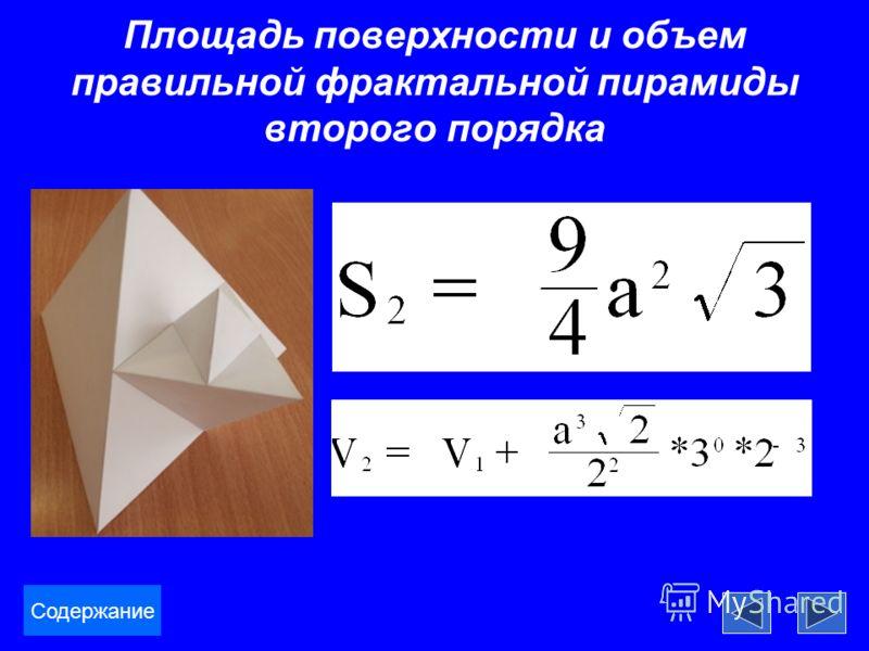 Площадь поверхности и объем правильной фрактальной пирамиды второго порядка Содержание