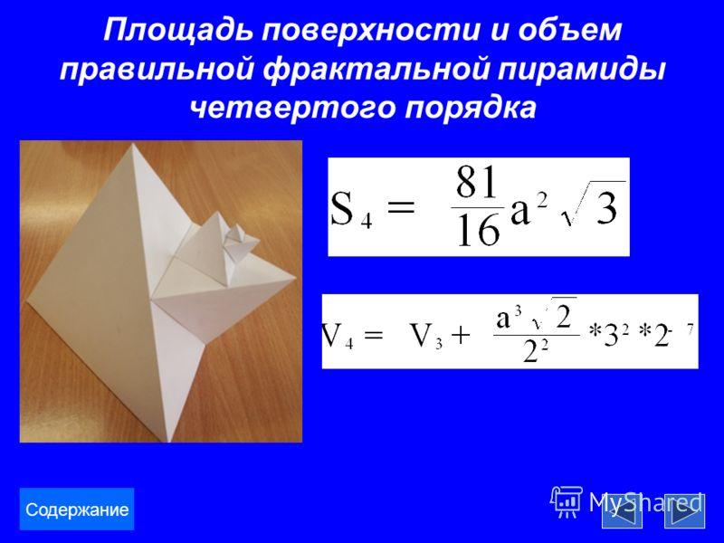 Площадь поверхности и объем правильной фрактальной пирамиды четвертого порядка Содержание