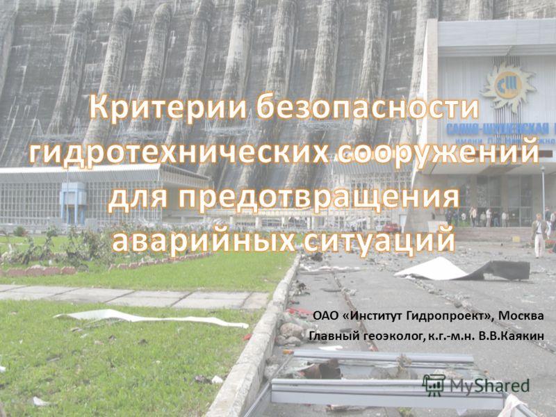 ОАО «Институт Гидропроект», Москва Главный геоэколог, к.г.-м.н. В.В.Каякин